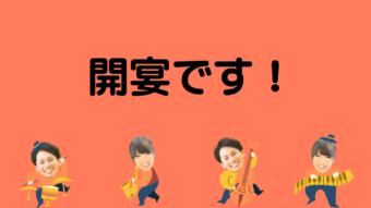 ¥8800で制作できる定形オープニングの新バージョン公開しました!