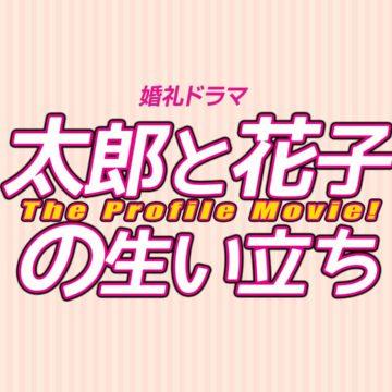 人気ドラマ「逃げ恥」風プロフィールムービー